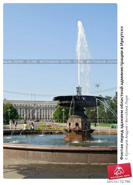 Купить «Фонтан перед зданием областной администрации в Иркутске», фото № 12780, снято 2 августа 2005 г. (c) Кузнецов Андрей / Фотобанк Лори