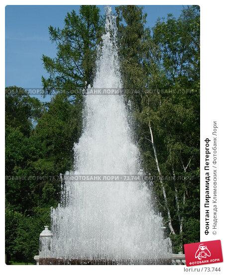Фонтан Пирамида Петергоф, фото № 73744, снято 3 августа 2007 г. (c) Надежда Климовских / Фотобанк Лори