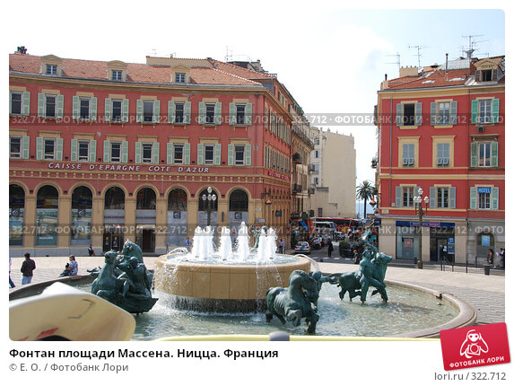 Фонтан площади Массена. Ницца. Франция, фото № 322712, снято 12 июня 2008 г. (c) Екатерина Овсянникова / Фотобанк Лори
