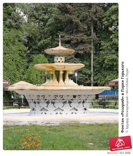Фонтан «Розарий» в Парке Горького, фото № 331808, снято 18 июня 2008 г. (c) Эдуард Межерицкий / Фотобанк Лори