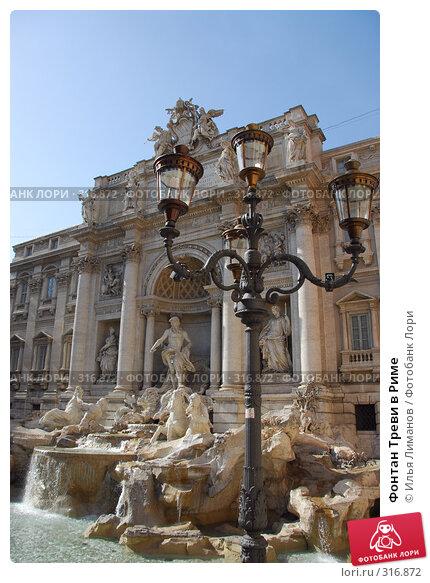 Фонтан Треви в Риме, фото № 316872, снято 27 августа 2007 г. (c) Илья Лиманов / Фотобанк Лори