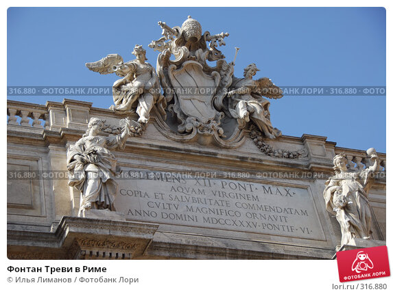 Фонтан Треви в Риме, фото № 316880, снято 27 августа 2007 г. (c) Илья Лиманов / Фотобанк Лори