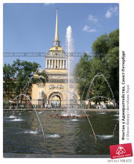 Фонтан у Адмиралтейства, Санкт-Петербург, фото № 108672, снято 5 августа 2004 г. (c) Efanov Aleksey / Фотобанк Лори