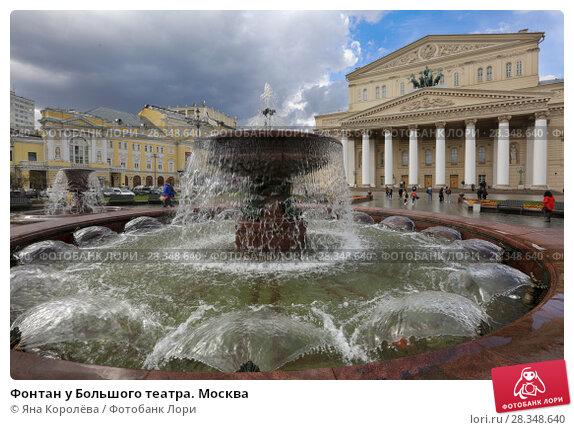 Купить «Фонтан у Большого театра. Москва», фото № 28348640, снято 27 апреля 2018 г. (c) Яна Королёва / Фотобанк Лори
