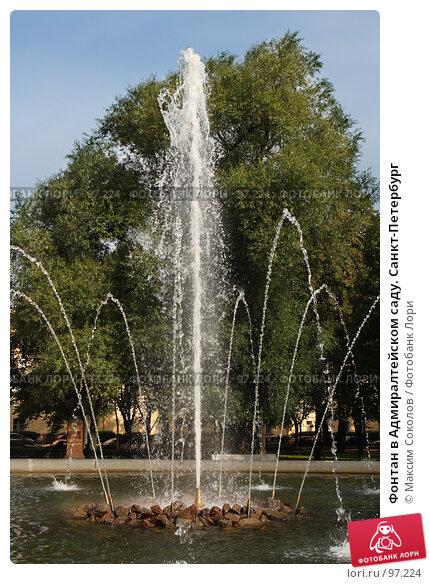 Фонтан в Адмиралтейском саду. Санкт-Петербург, фото № 97224, снято 6 сентября 2007 г. (c) Максим Соколов / Фотобанк Лори