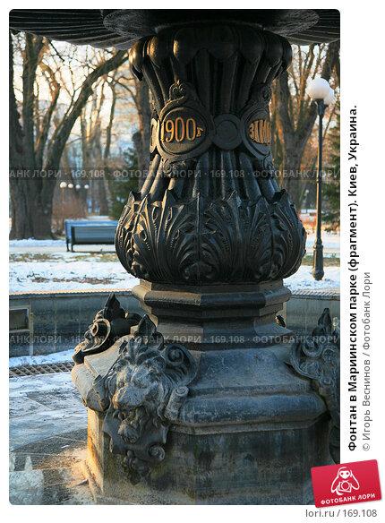 Фонтан в Мариинском парке (фрагмент). Киев, Украина., фото № 169108, снято 2 января 2008 г. (c) Игорь Веснинов / Фотобанк Лори