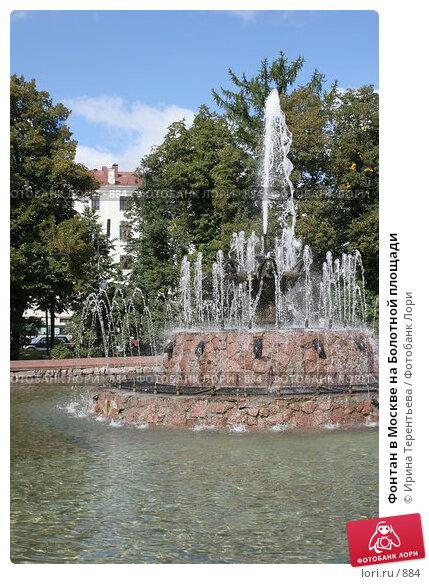 Фонтан в Москве на Болотной площади, фото № 884, снято 2 сентября 2005 г. (c) Ирина Терентьева / Фотобанк Лори