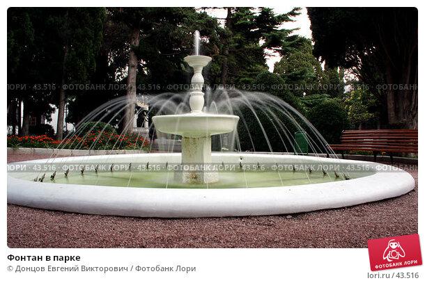 Фонтан в парке, фото № 43516, снято 6 августа 2006 г. (c) Донцов Евгений Викторович / Фотобанк Лори