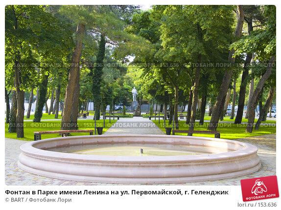 Фонтан в Парке имени Ленина на ул. Первомайской, г. Геленджик, фото № 153636, снято 26 июня 2017 г. (c) BART / Фотобанк Лори