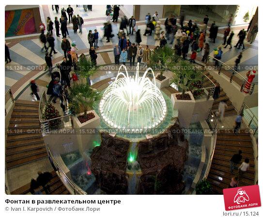 Фонтан в развлекательном центре, фото № 15124, снято 16 декабря 2006 г. (c) Ivan I. Karpovich / Фотобанк Лори