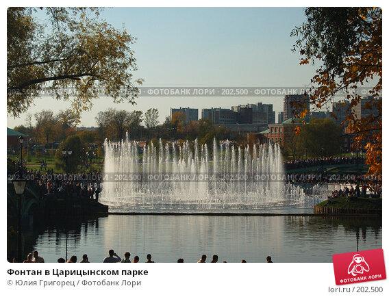 Фонтан в Царицынском парке, фото № 202500, снято 29 сентября 2007 г. (c) Юлия Севастьянова / Фотобанк Лори