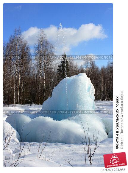 Фонтан в Уральских горах, фото № 223956, снято 26 октября 2006 г. (c) Игорь Потапов / Фотобанк Лори