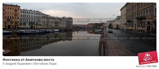 Купить «Фонтанка от Аничкова моста», фото № 290996, снято 19 апреля 2018 г. (c) Андрей Пашкевич / Фотобанк Лори