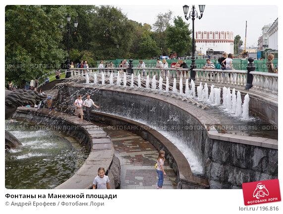 Фонтаны на Манежной площади, фото № 196816, снято 27 августа 2005 г. (c) Андрей Ерофеев / Фотобанк Лори