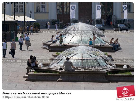 Фонтаны на Манежной площади в Москве, фото № 49820, снято 30 мая 2007 г. (c) Юрий Синицын / Фотобанк Лори