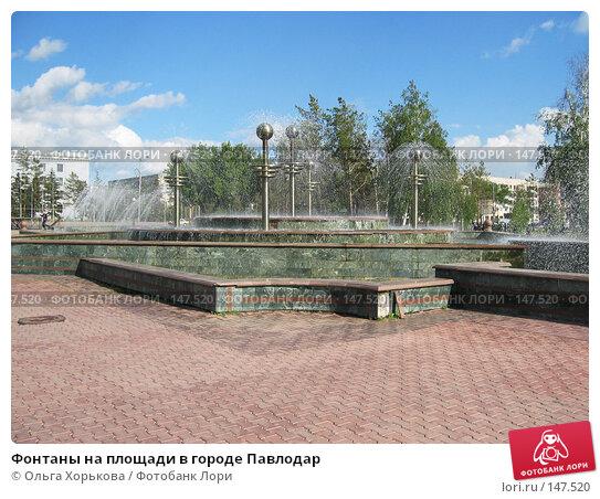 Фонтаны на площади в городе Павлодар, эксклюзивное фото № 147520, снято 20 мая 2007 г. (c) Ольга Хорькова / Фотобанк Лори