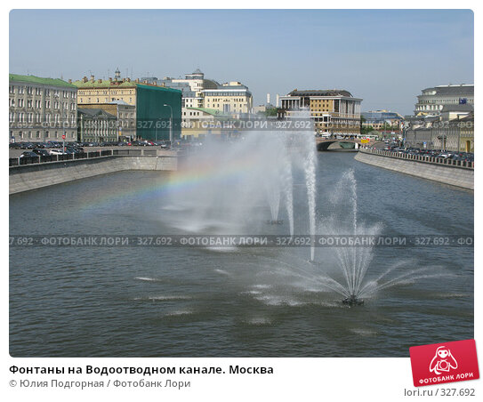 Фонтаны на Водоотводном канале. Москва, фото № 327692, снято 9 июня 2008 г. (c) Юлия Селезнева / Фотобанк Лори