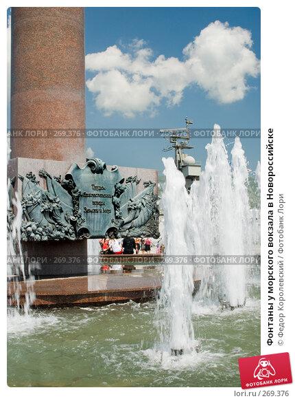 Фонтаны у морского вокзала в Новороссийске, фото № 269376, снято 1 мая 2008 г. (c) Федор Королевский / Фотобанк Лори