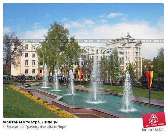 Фонтаны у театра. Липецк, фото № 38824, снято 4 мая 2007 г. (c) Владислав Грачев / Фотобанк Лори