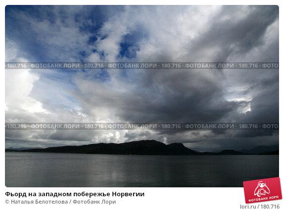 Фьорд на западном побережье Норвегии, фото № 180716, снято 27 августа 2007 г. (c) Наталья Белотелова / Фотобанк Лори