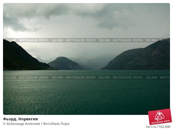 Фьорд. Норвегия, эксклюзивное фото № 162840, снято 2 августа 2006 г. (c) Александр Алексеев / Фотобанк Лори