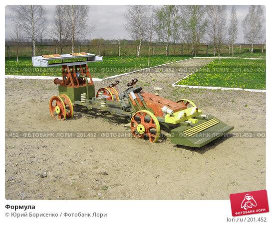 Формула, фото № 201452, снято 29 апреля 2007 г. (c) Юрий Борисенко / Фотобанк Лори