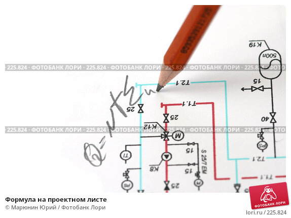 Формула на проектном листе, фото № 225824, снято 5 марта 2008 г. (c) Марюнин Юрий / Фотобанк Лори