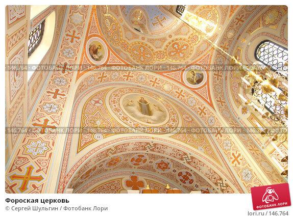 Фороская церковь, фото № 146764, снято 8 апреля 2007 г. (c) Сергей Шульгин / Фотобанк Лори