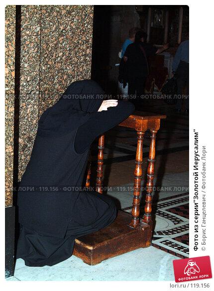 """Фото из серии""""Золотой Иерусалим"""", фото № 119156, снято 22 мая 2007 г. (c) Борис Ганцелевич / Фотобанк Лори"""