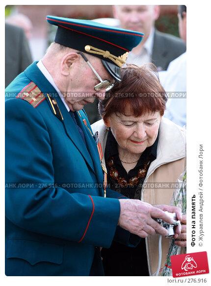 Фото на память, эксклюзивное фото № 276916, снято 5 мая 2008 г. (c) Журавлев Андрей / Фотобанк Лори