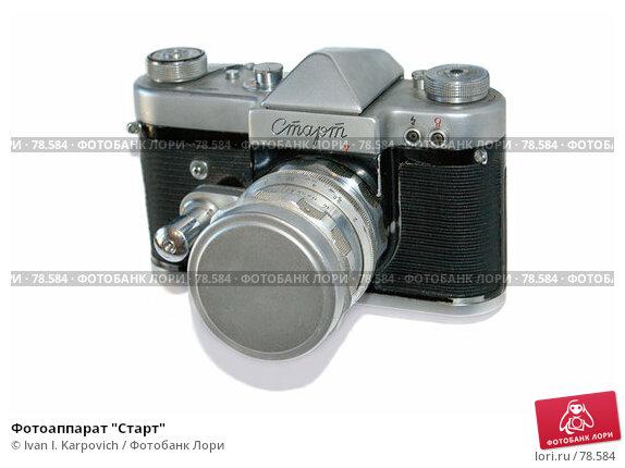 "Фотоаппарат ""Старт"", фото № 78584, снято 10 февраля 2007 г. (c) Ivan I. Karpovich / Фотобанк Лори"
