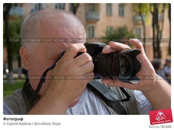 Купить «Фотограф», фото № 45840, снято 24 сентября 2006 г. (c) Сергей Байков / Фотобанк Лори