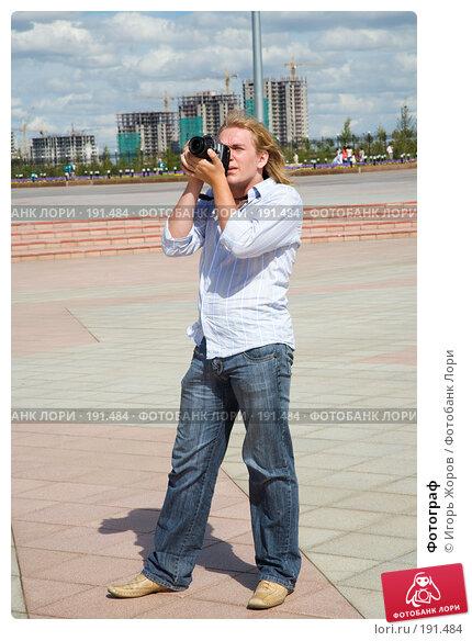 Фотограф, фото № 191484, снято 9 августа 2007 г. (c) Игорь Жоров / Фотобанк Лори