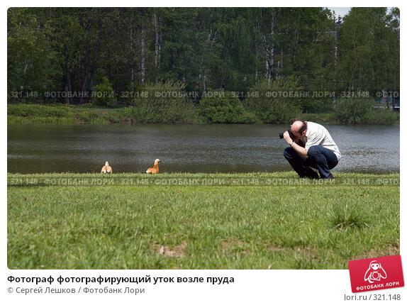 Фотограф фотографирующий уток возле пруда, фото № 321148, снято 18 мая 2008 г. (c) Сергей Лешков / Фотобанк Лори