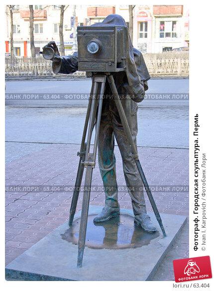 Купить «Фотограф. Городская скульптура. Пермь», эксклюзивное фото № 63404, снято 4 апреля 2007 г. (c) Ivan I. Karpovich / Фотобанк Лори