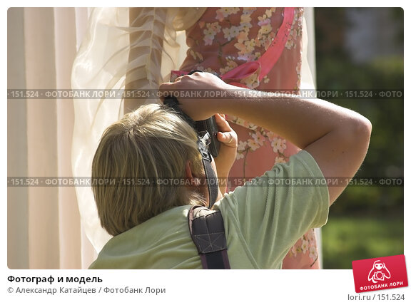 Купить «Фотограф и модель», фото № 151524, снято 29 сентября 2007 г. (c) Александр Катайцев / Фотобанк Лори