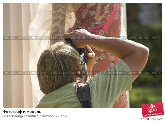 Фотограф и модель, фото № 151524, снято 29 сентября 2007 г. (c) Александр Катайцев / Фотобанк Лори