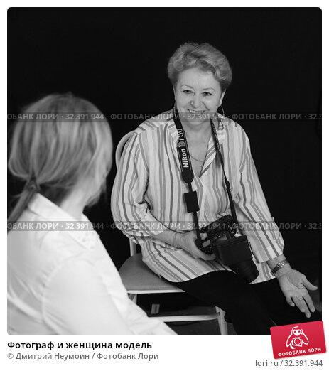 Купить «Фотограф и женщина модель», эксклюзивное фото № 32391944, снято 3 ноября 2019 г. (c) ДеН / Фотобанк Лори