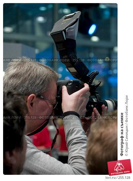 Фотограф на съемке, фото № 255128, снято 10 апреля 2008 г. (c) Юрий Синицын / Фотобанк Лори