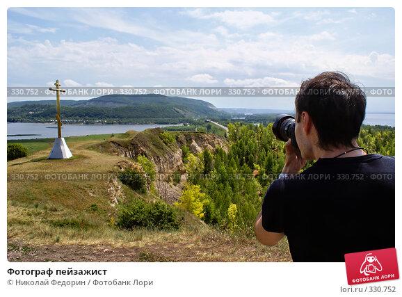 Фотограф пейзажист, фото № 330752, снято 19 июня 2008 г. (c) Николай Федорин / Фотобанк Лори