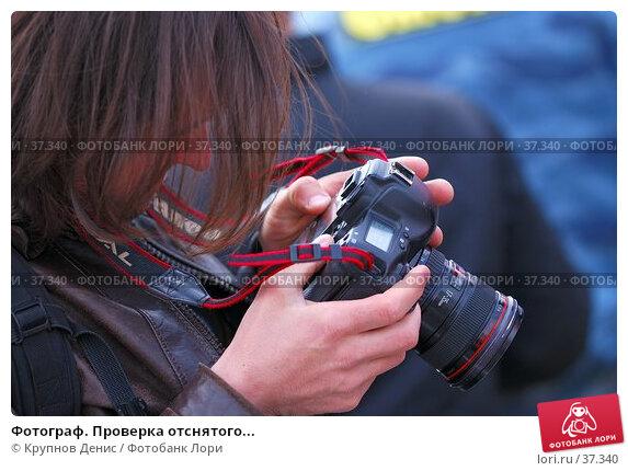 Фотограф. Проверка отснятого..., фото № 37340, снято 31 марта 2007 г. (c) Крупнов Денис / Фотобанк Лори