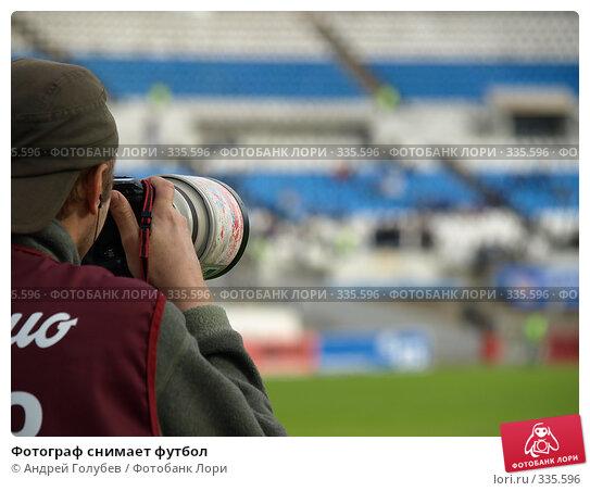 Фотограф снимает футбол, фото № 335596, снято 25 июня 2008 г. (c) Андрей Голубев / Фотобанк Лори