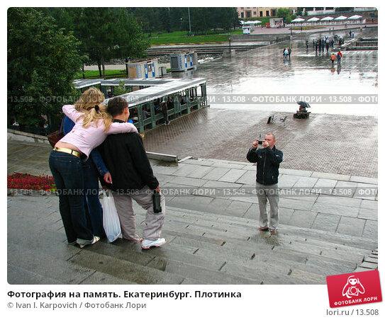 Купить «Фотография на память. Екатеринбург. Плотинка», фото № 13508, снято 12 августа 2006 г. (c) Ivan I. Karpovich / Фотобанк Лори