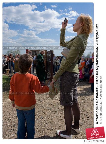 Фотография на память. Игра на музыкальном инструменте, фото № 268284, снято 27 апреля 2008 г. (c) Юрий Синицын / Фотобанк Лори