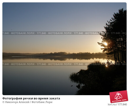 Фотография речки во время заката, фото № 177840, снято 22 сентября 2007 г. (c) Никончук Алексей / Фотобанк Лори