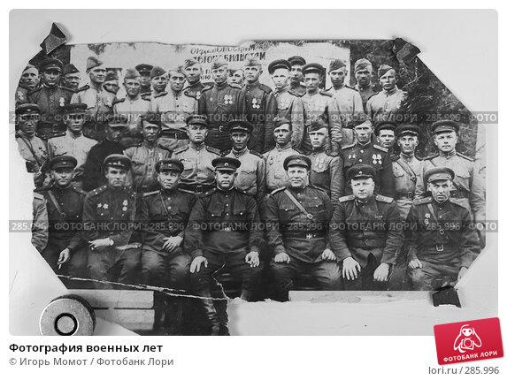 Фотография военных лет, фото № 285996, снято 15 мая 2008 г. (c) Игорь Момот / Фотобанк Лори