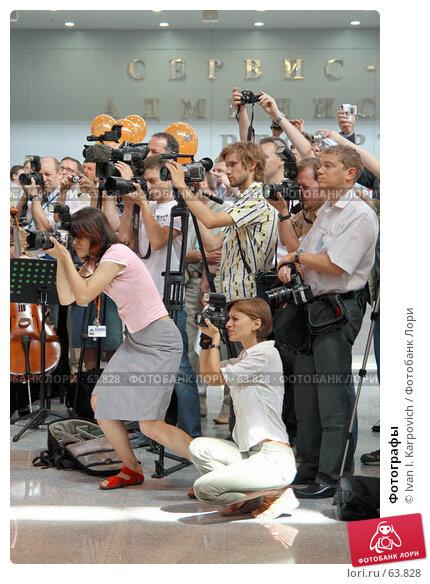 Фотографы, фото № 63828, снято 29 мая 2007 г. (c) Ivan I. Karpovich / Фотобанк Лори