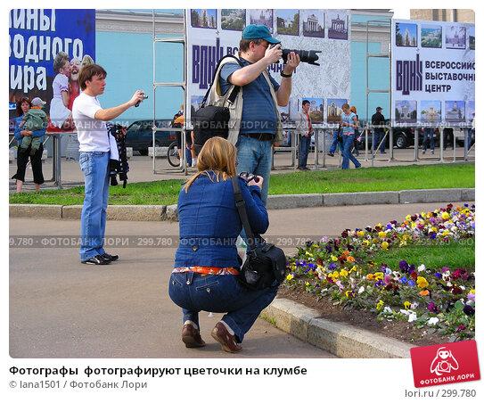 Фотографы  фотографируют цветочки на клумбе, эксклюзивное фото № 299780, снято 1 мая 2008 г. (c) lana1501 / Фотобанк Лори