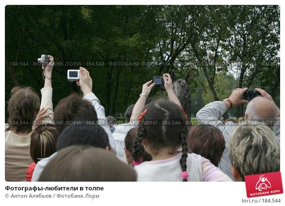 Фотографы-любители в толпе, фото № 184544, снято 7 сентября 2007 г. (c) Антон Алябьев / Фотобанк Лори