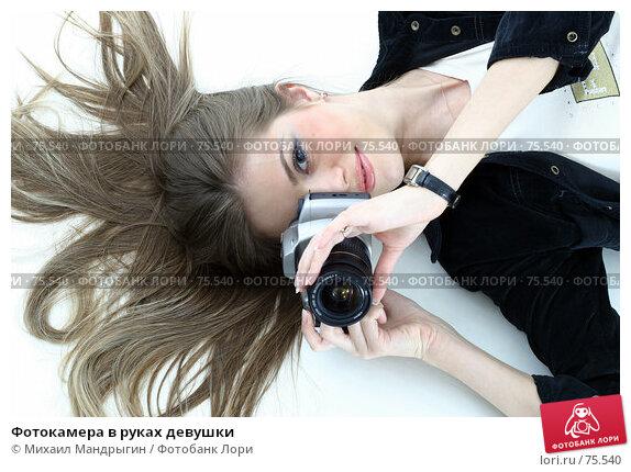Купить «Фотокамера в руках девушки», фото № 75540, снято 8 февраля 2006 г. (c) Михаил Мандрыгин / Фотобанк Лори